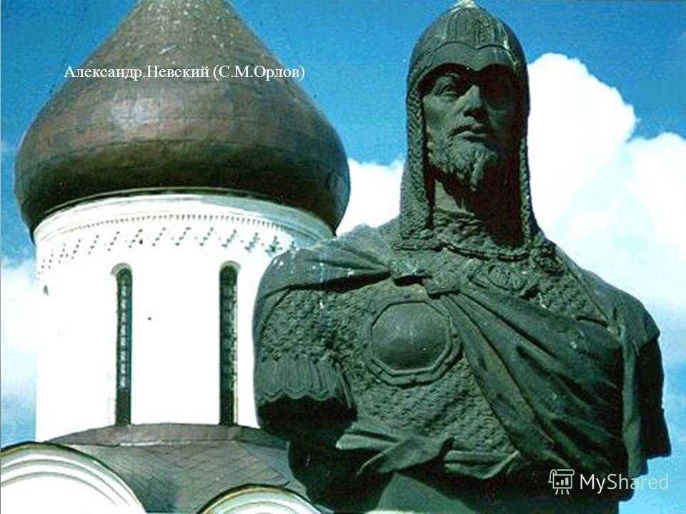 П. Корин. Александр Невский 1942 г.