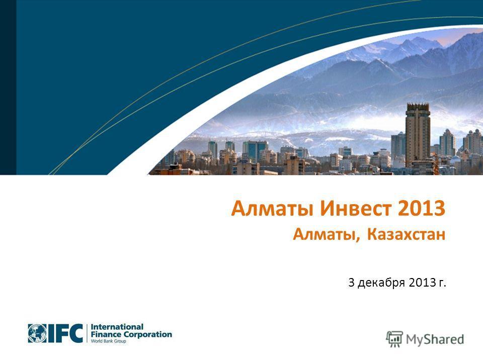 Алматы Инвест 2013 Алматы, Казахстан 3 декабря 2013 г.