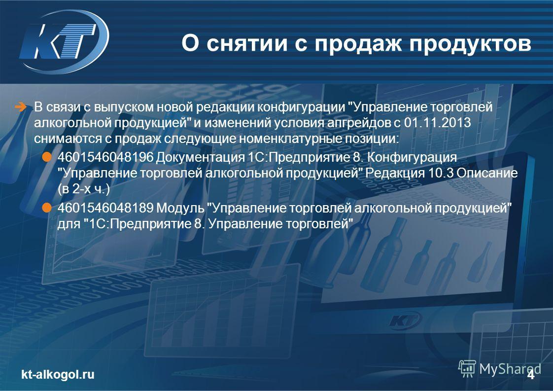 kt-alkogol.ru 4 О снятии с продаж продуктов В связи с выпуском новой редакции конфигурации