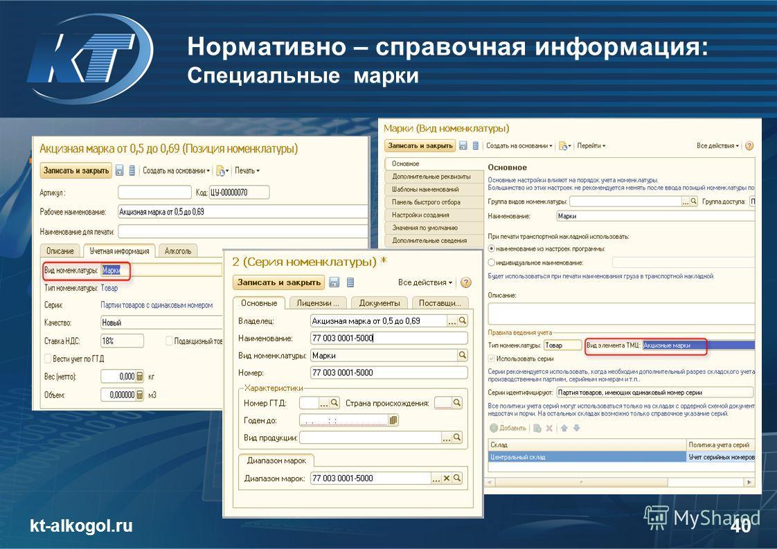 Нормативно – справочная информация: Специальные марки kt-alkogol.ru 40 закладка «Алкоголь»