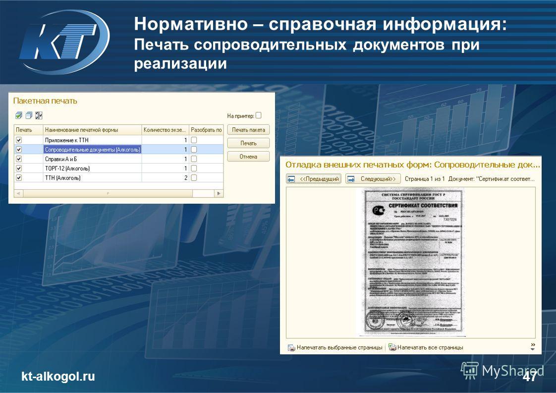 Нормативно – справочная информация: Печать сопроводительных документов при реализации kt-alkogol.ru 47