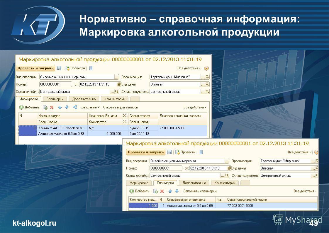 Нормативно – справочная информация: Маркировка алкогольной продукции kt-alkogol.ru 49