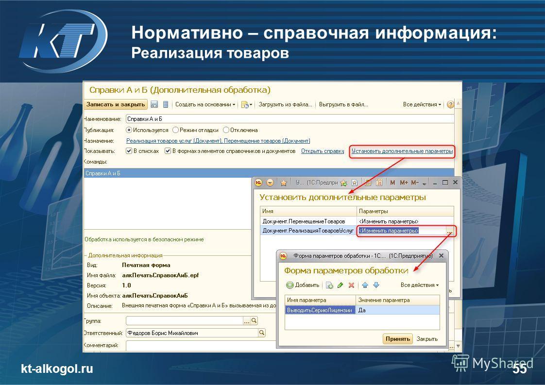 Нормативно – справочная информация: Реализация товаров kt-alkogol.ru 55
