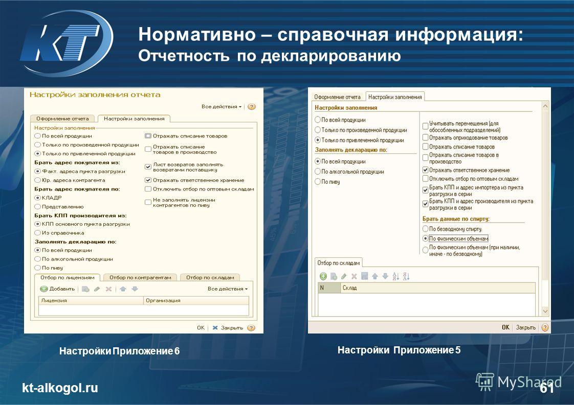 Нормативно – справочная информация: Отчетность по декларированию kt-alkogol.ru 61 Настройки Приложение 6 Настройки Приложение 5