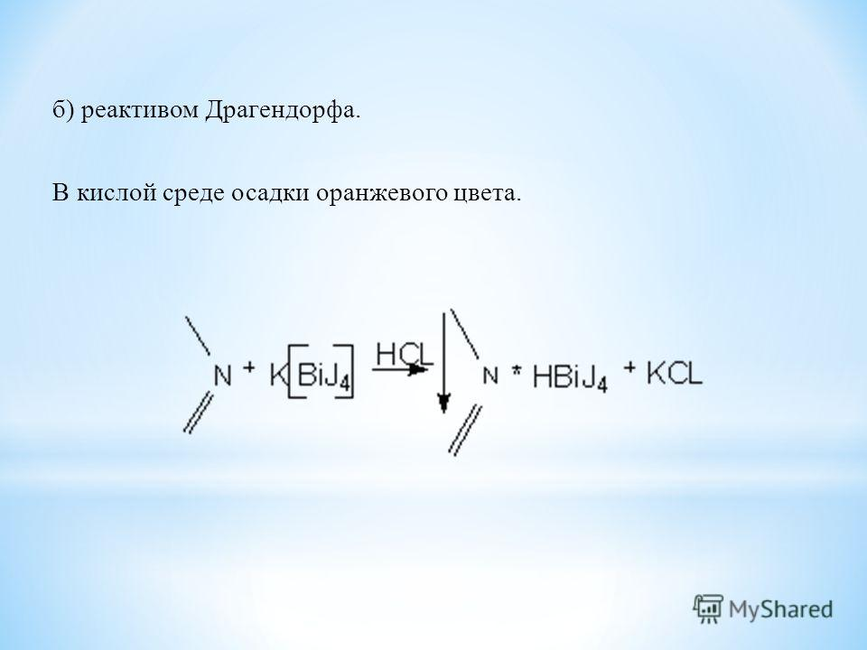 б) реактивом Драгендорфа. В кислой среде осадки оранжевого цвета.