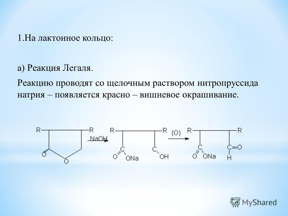 1.На лактонное кольцо: а) Реакция Легаля. Реакцию проводят со щелочным раствором нитропруссида натрия – появляется красно – вишневое окрашивание.
