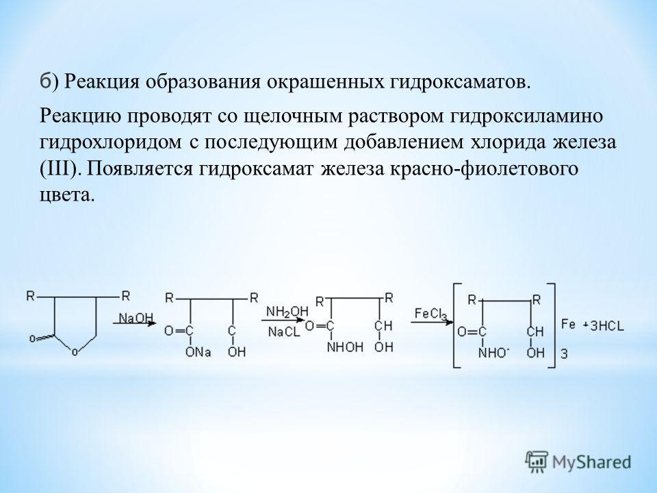 б ) Реакция образования окрашенных гидроксаматов. Реакцию проводят со щелочным раствором гидроксиламино гидрохлоридом с последующим добавлением хлорида железа (III). Появляется гидроксамат железа красно-фиолетового цвета.