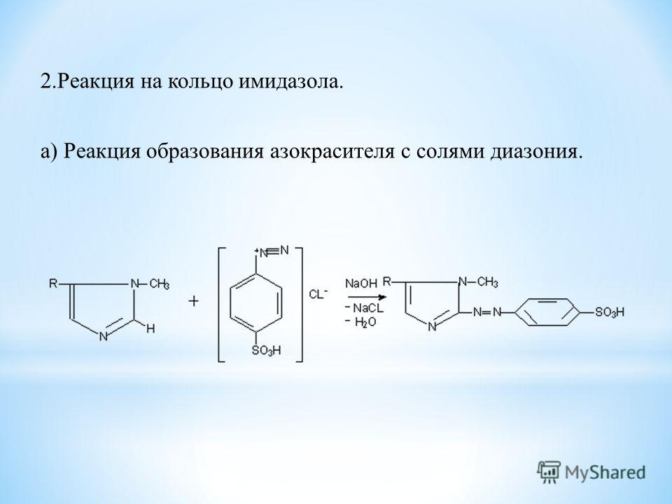2.Реакция на кольцо имидазола. а) Реакция образования азокрасителя с солями диазония.