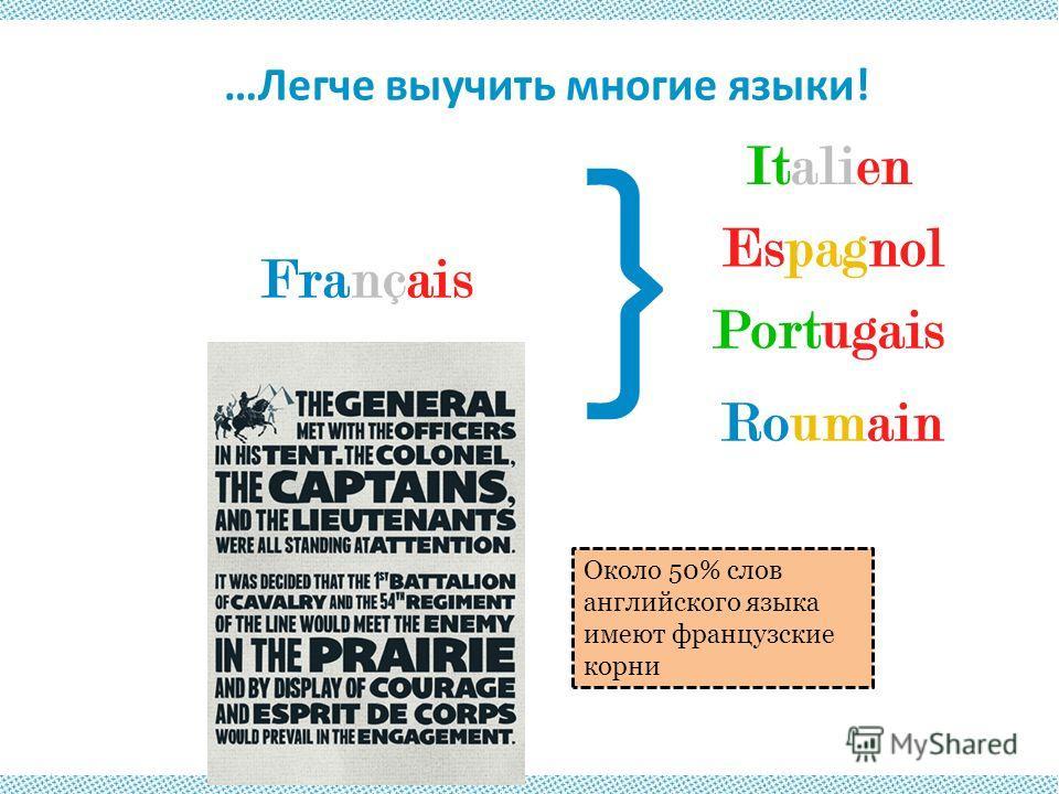 …et linguistique ! Оценить и насладиться культурой!