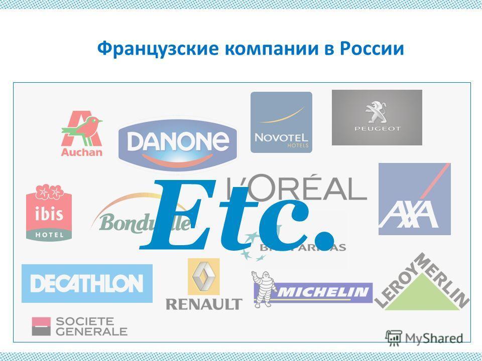 Инвестиции французских предприятий в Россию 516.000.000.000 РУБ