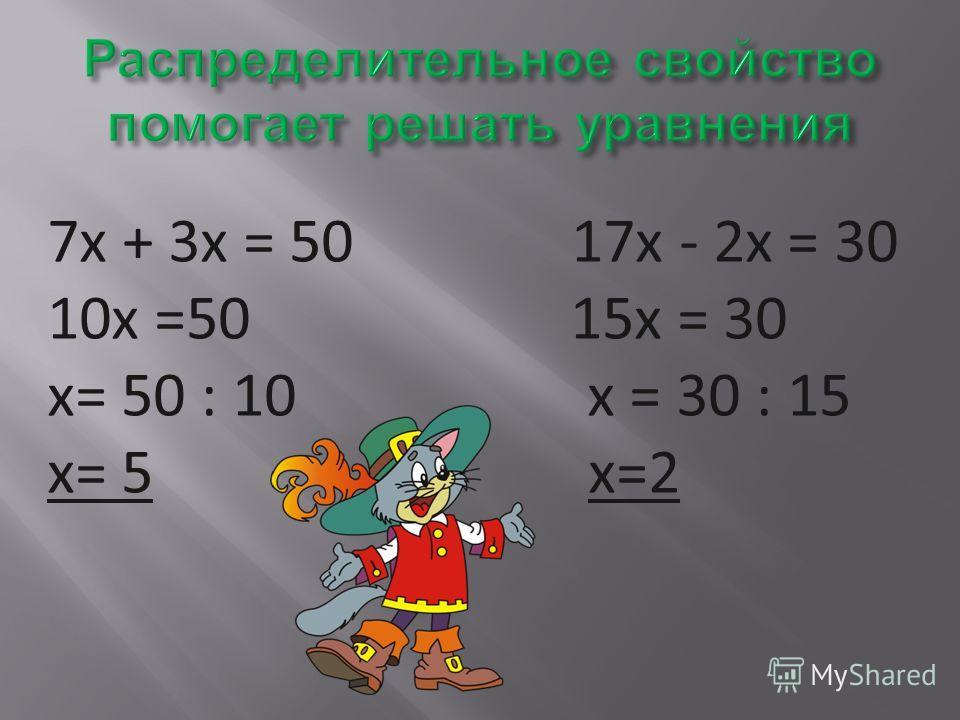 7х + 3х = 50 17х - 2х = 30 10х =50 15х = 30 х= 50 : 10 х = 30 : 15 х= 5 х=2