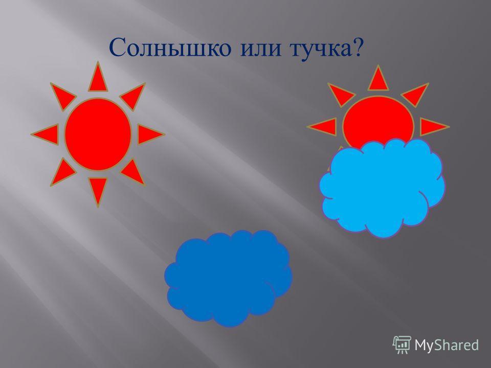 Солнышко или тучка ?
