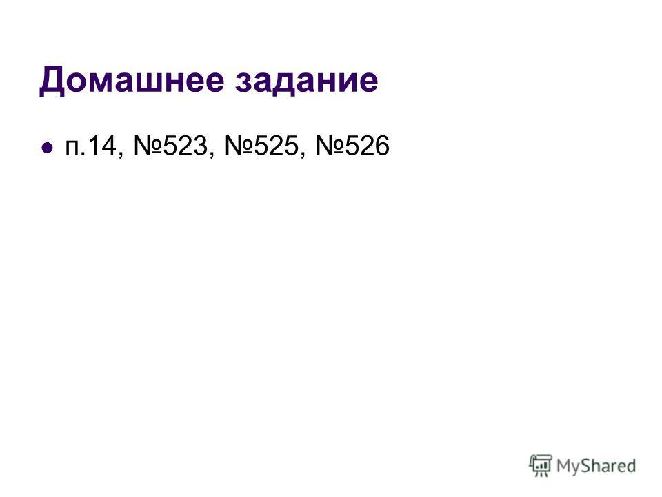 Домашнее задание п.14, 523, 525, 526