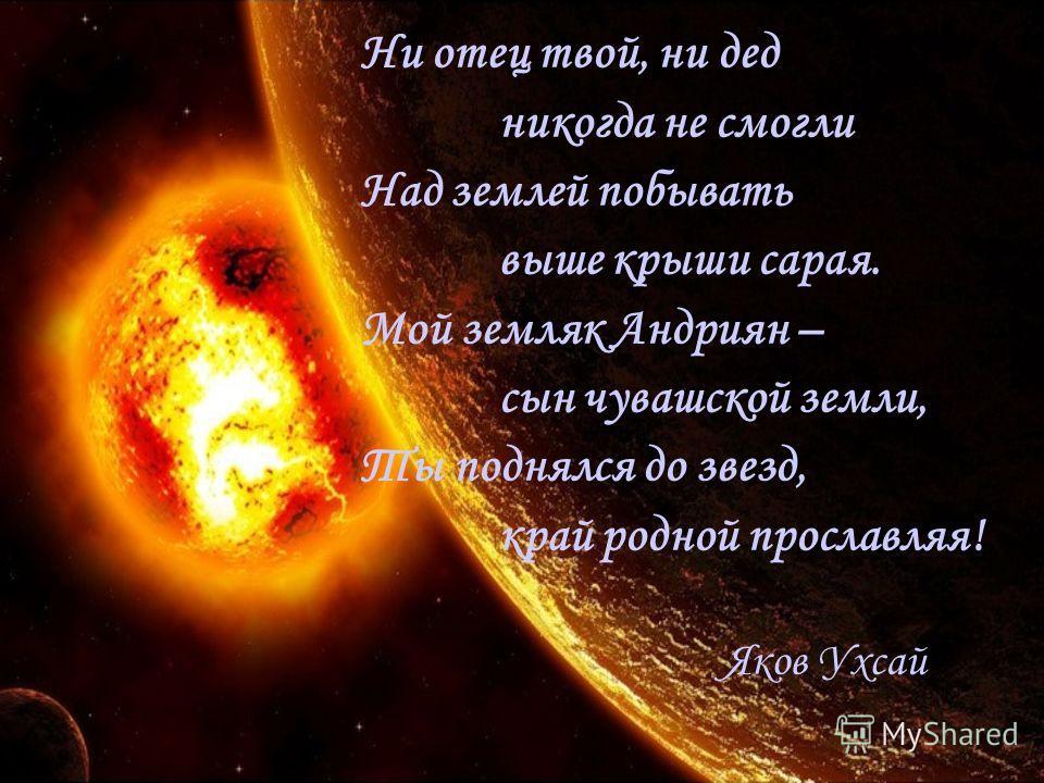 В торой полёт в космос Николаев Андриян Григорьевич совершил 119 июня 1970 в качестве командира космического корабля «Союз-9» (совместно с В. И. Севастьяновым). Корабль сделал 286 оборотов вокруг Земли, пролетев за 424 ч 59 мин около 11,9 млн. км. В