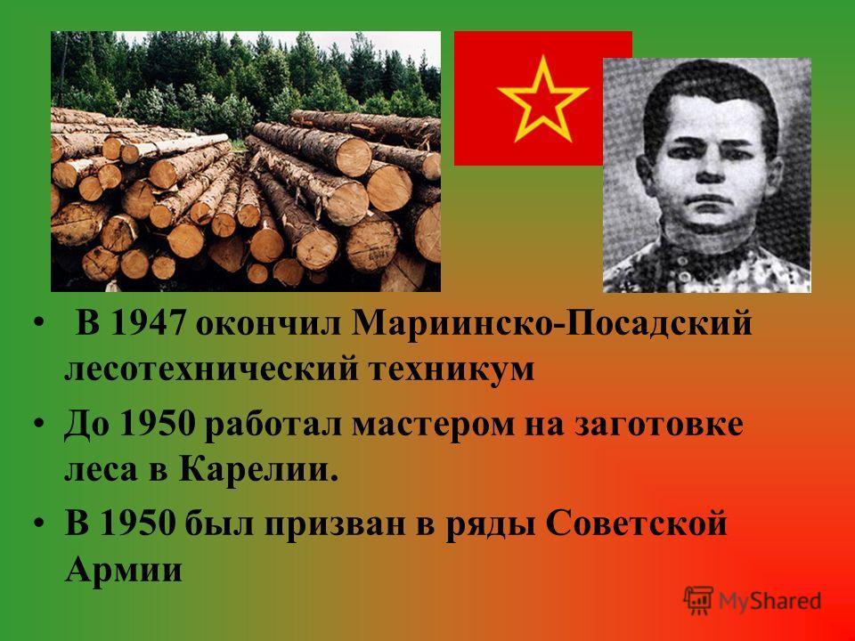 Николаев Андриян Григорьевич родился в крестьянской семье 5 сентября 1929 года в деревне Шоршелы Мариинско- Посадского района Чувашской АССР