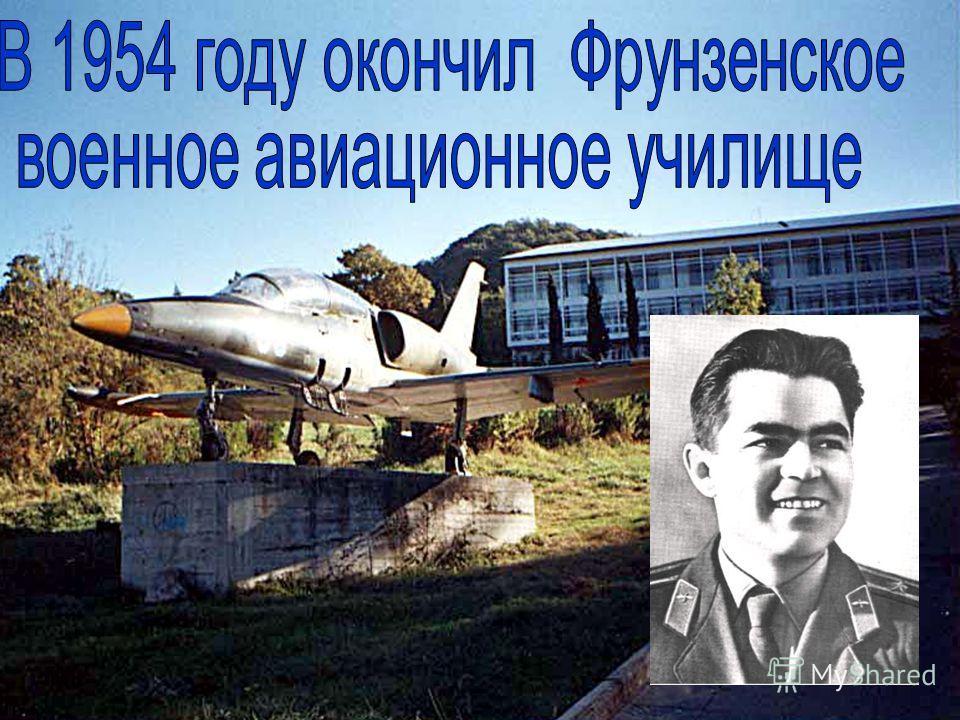 В 1947 окончил Мариинско-Посадский лесотехнический техникум До 1950 работал мастером на заготовке леса в Карелии. В 1950 был призван в ряды Советской Армии