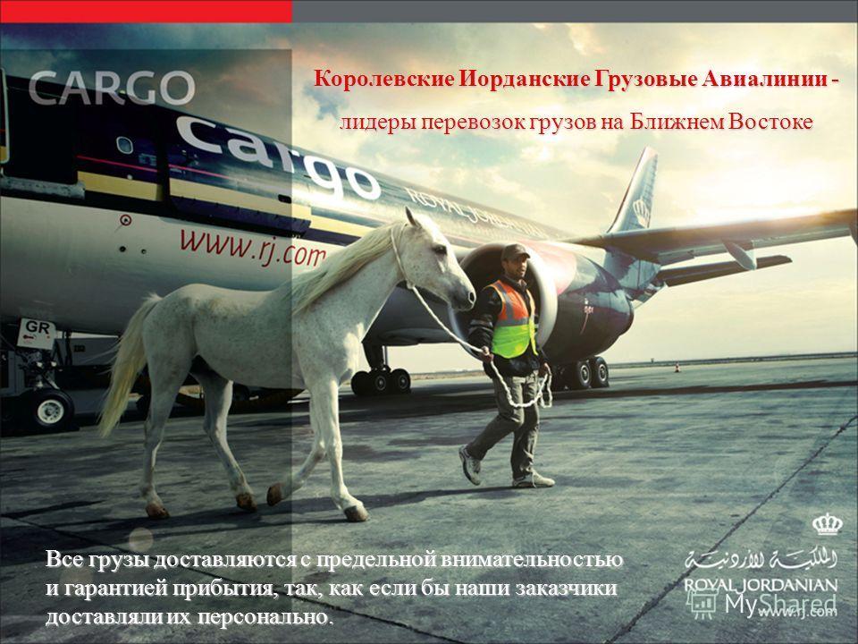 Королевские Иорданские Грузовые Авиалинии - лидеры перевозок грузов на Ближнем Востоке Все грузы доставляются с предельной внимательностью и гарантией прибытия, так, как если бы наши заказчики доставляли их персонально.
