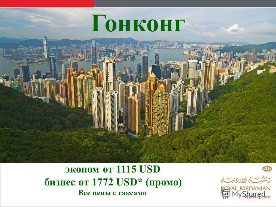эконом от 1115 USD бизнес от 1772 USD* (промо) Все цены с таксами Гонконг