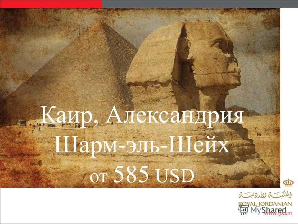 Каир, Александрия Шарм-эль-Шейх от 585 USD
