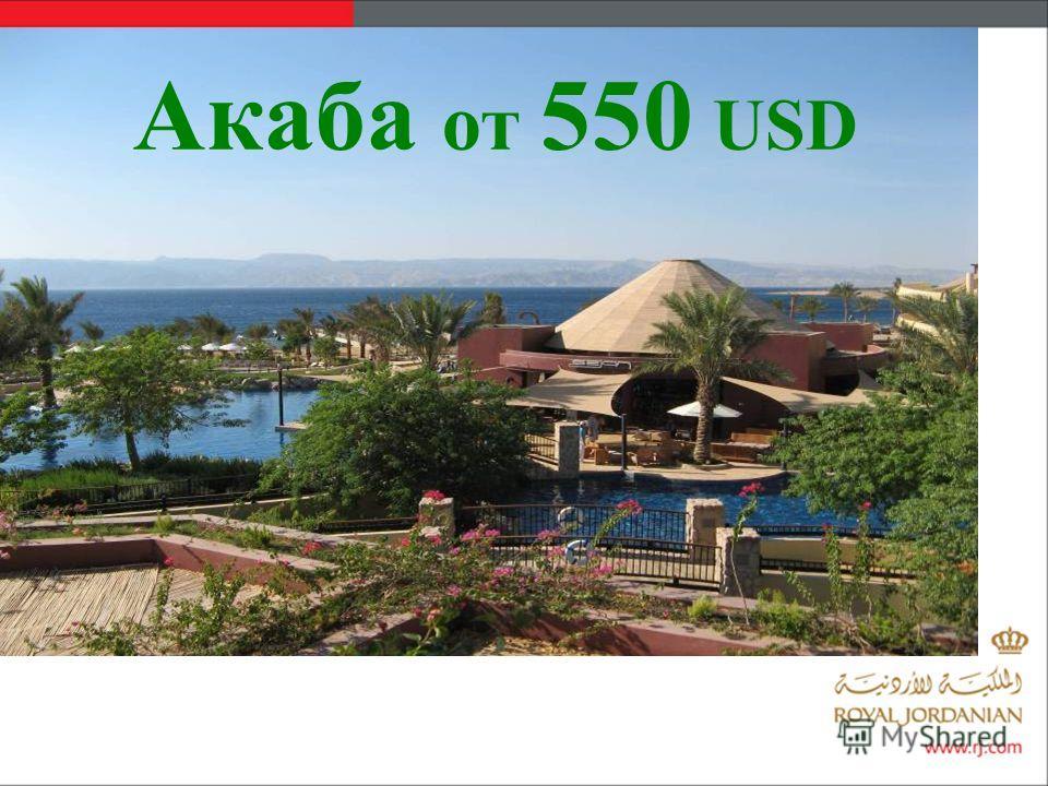 Акаба от 550 USD