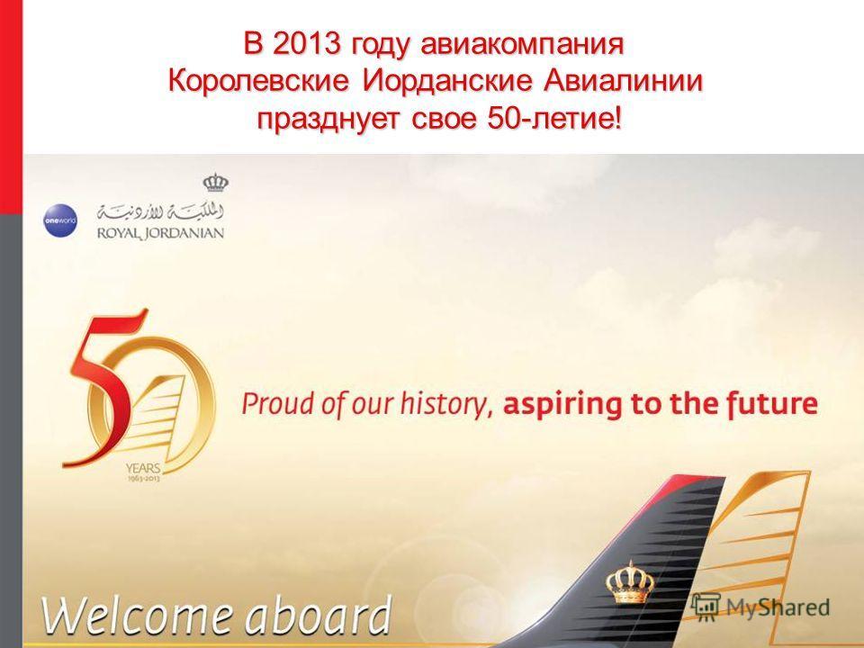 В 2013 году авиакомпания Королевские Иорданские Авиалинии празднует свое 50-летие!