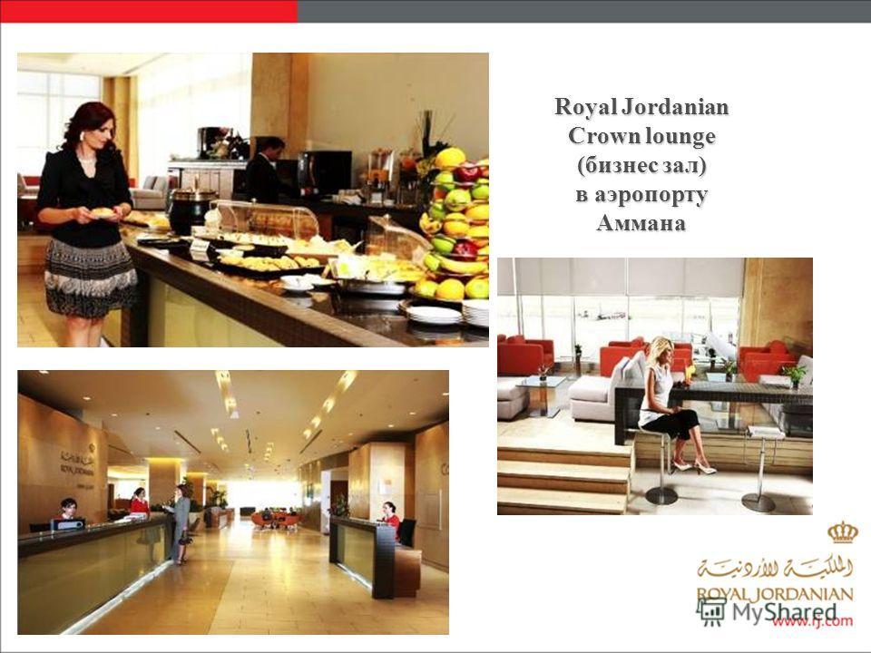 Royal Jordanian Crown lounge (бизнес зал) в аэропорту Аммана