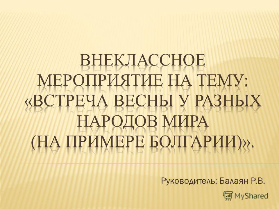 Руководитель: Балаян Р.В.