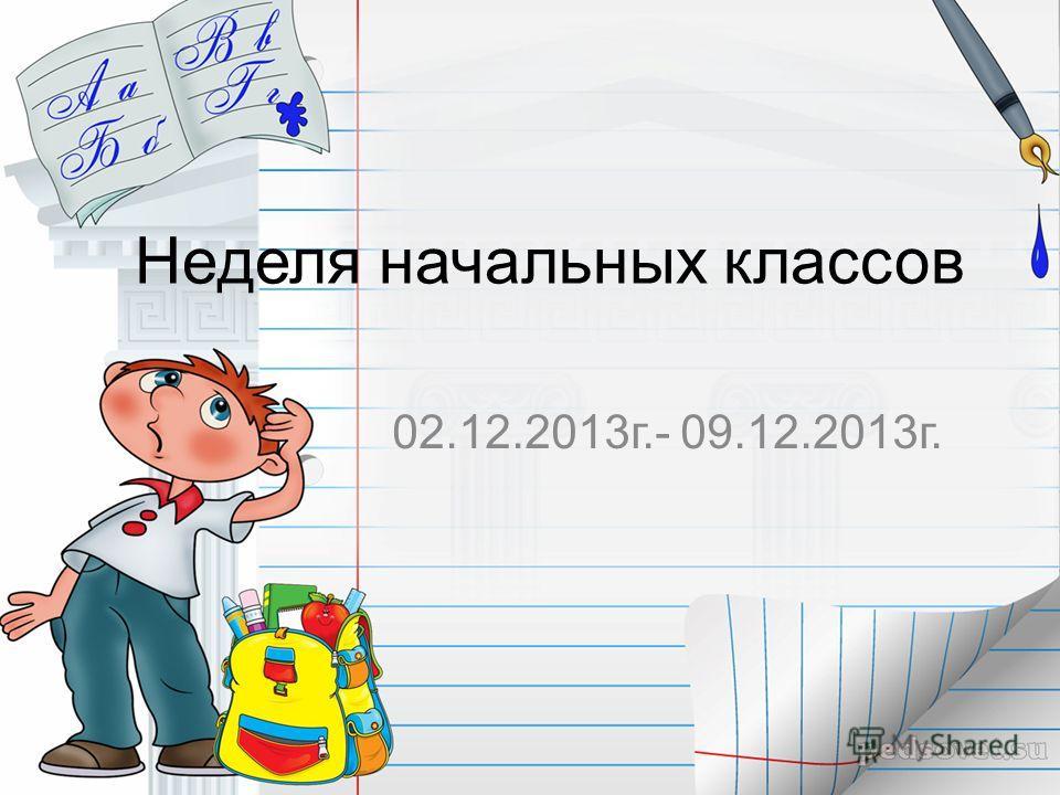 Неделя начальных классов 02.12.2013г.- 09.12.2013г.