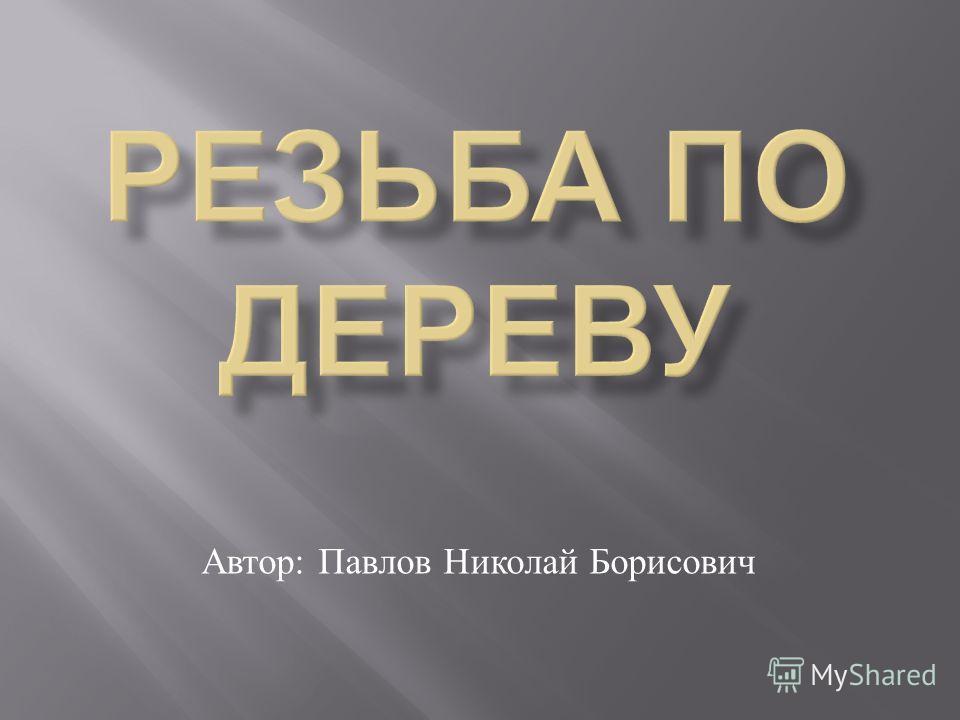 Автор : Павлов Николай Борисович