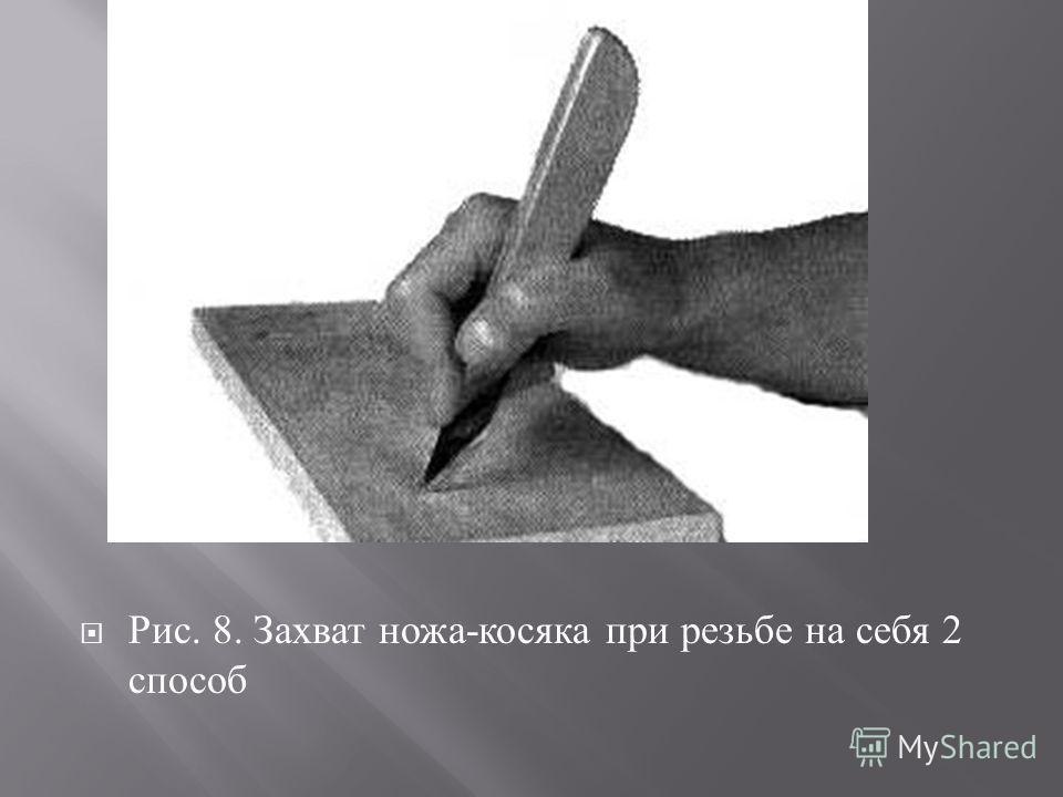 Рис. 8. Захват ножа - косяка при резьбе на себя 2 способ
