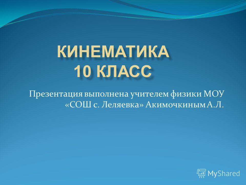 Презентация выполнена учителем физики МОУ «СОШ с. Леляевка» Акимочкиным А.Л.