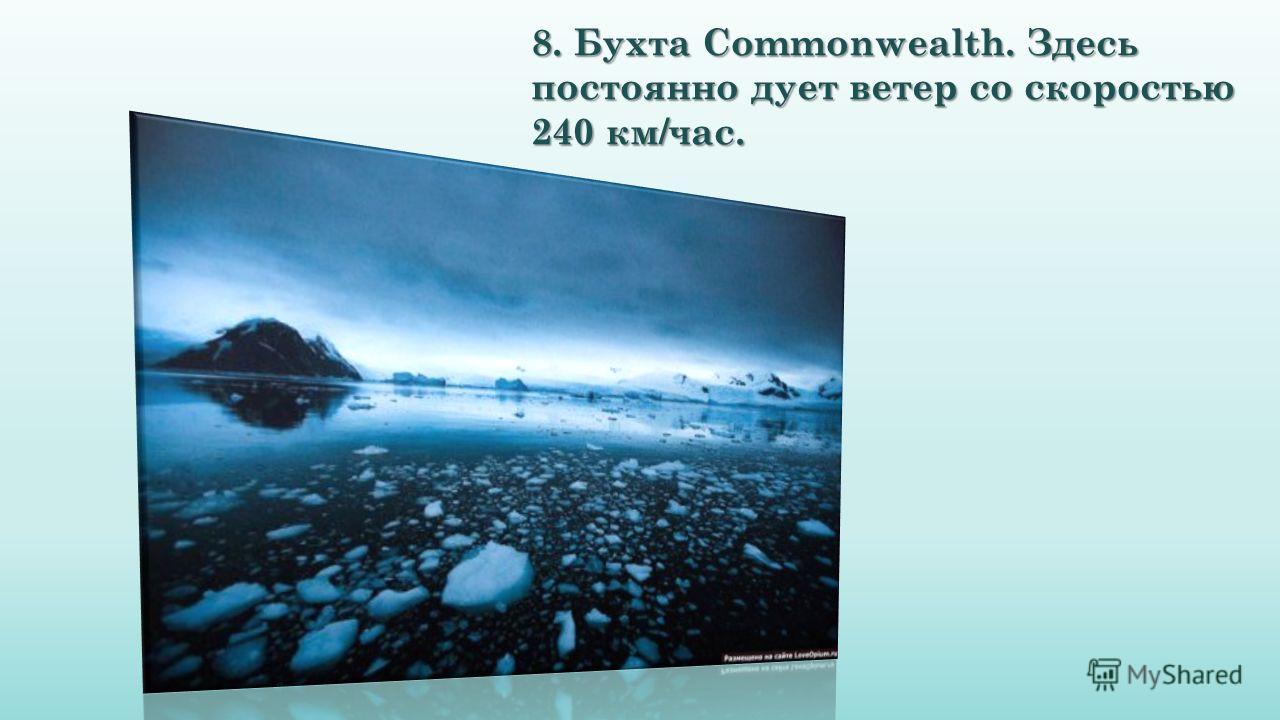8. Бухта Commonwealth. Здесь постоянно дует ветер со скоростью 240 км/час.