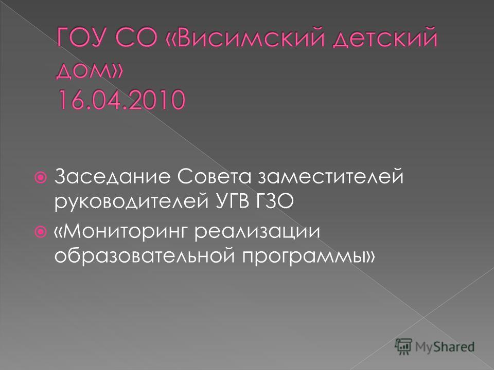 Заседание Совета заместителей руководителей УГВ ГЗО «Мониторинг реализации образовательной программы»