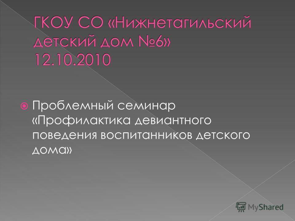 Проблемный семинар «Профилактика девиантного поведения воспитанников детского дома»