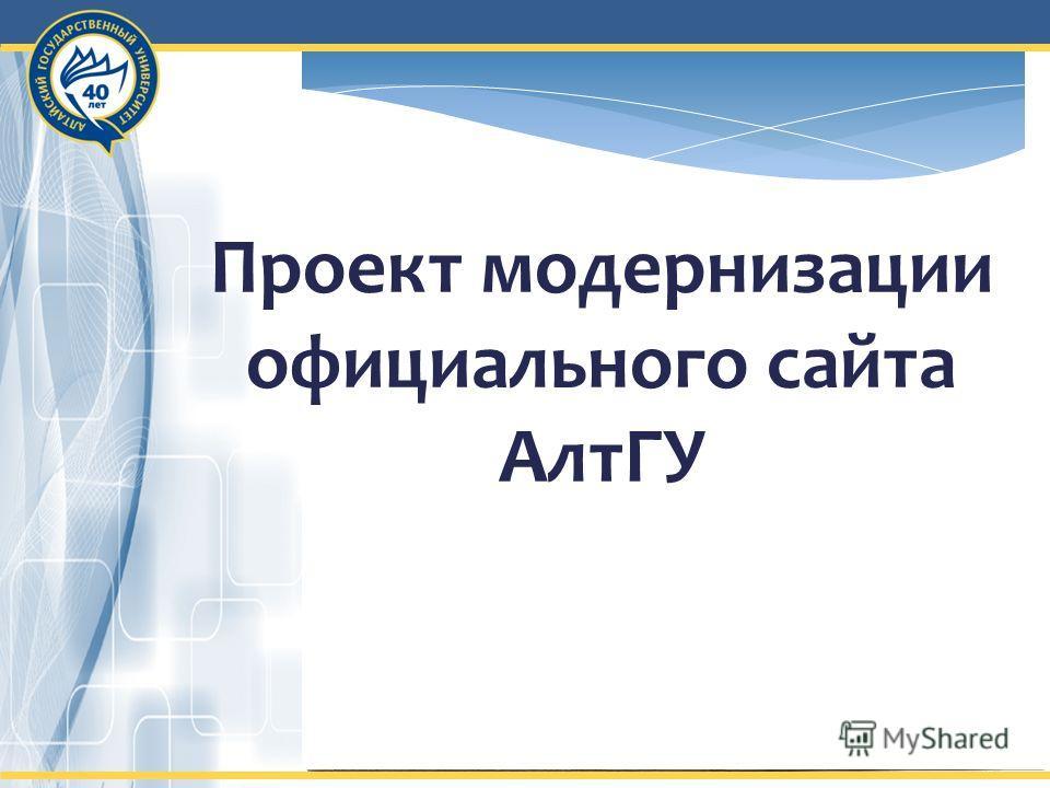 Проект модернизации официального сайта АлтГУ