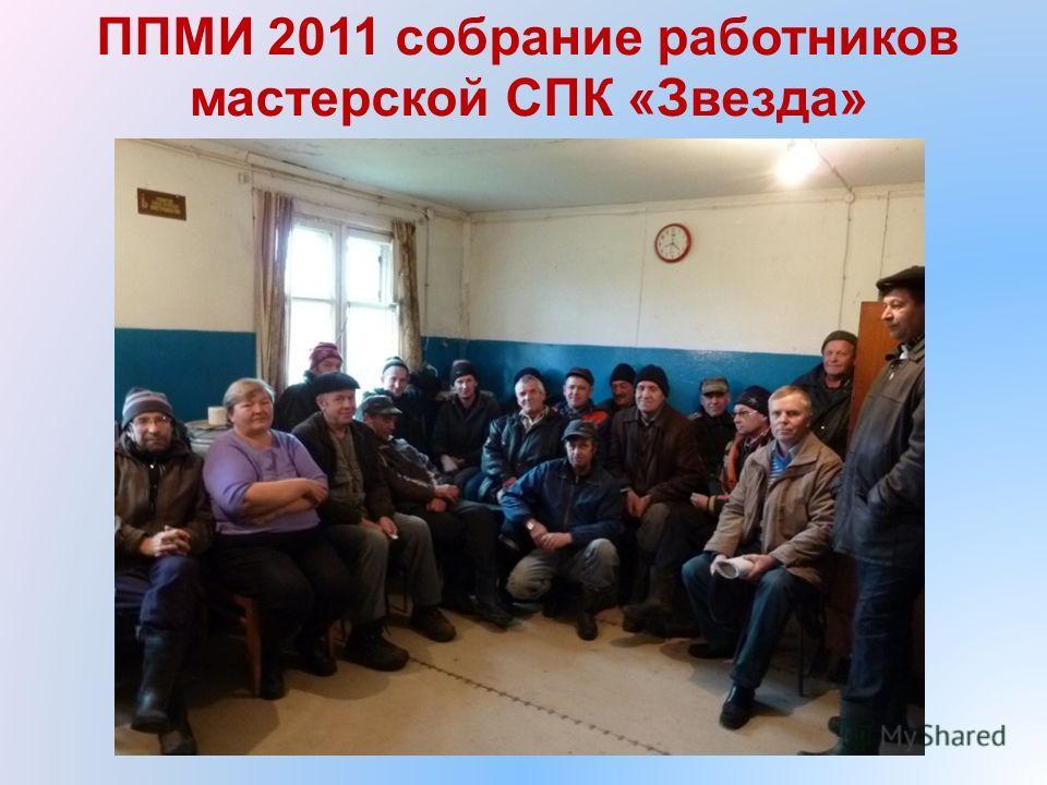 ППМИ 2011 собрание работников мастерской СПК «Звезда»