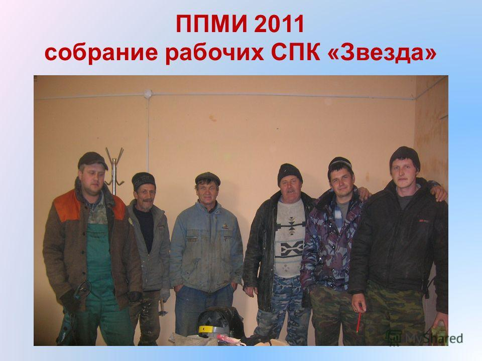 ППМИ 2011 собрание рабочих СПК «Звезда»