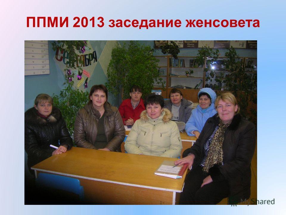 ППМИ 2013 заседание женсовета