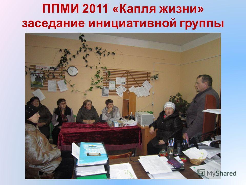 ППМИ 2011 «Капля жизни» заседание инициативной группы