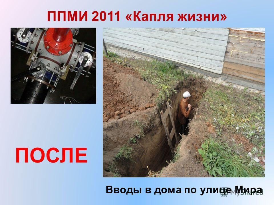ППМИ 2011 «Капля жизни» Вводы в дома по улице Мира ПОСЛЕ
