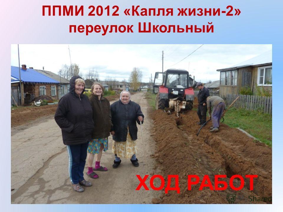 ППМИ 2012 «Капля жизни-2» переулок Школьный ХОД РАБОТ