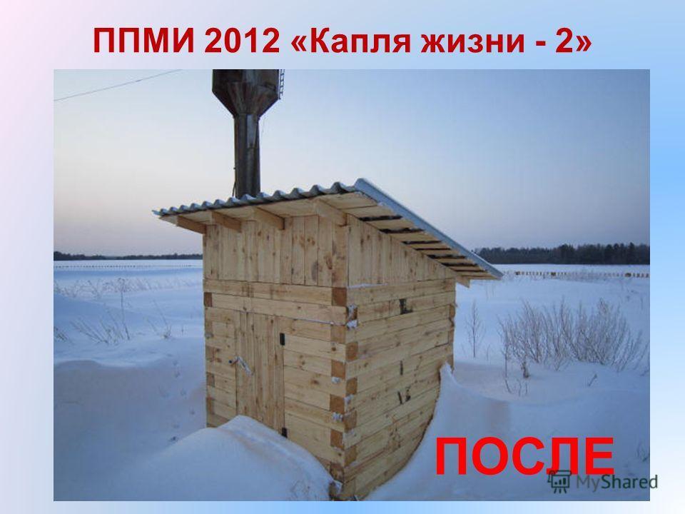 ППМИ 2012 «Капля жизни - 2» ПОСЛЕ