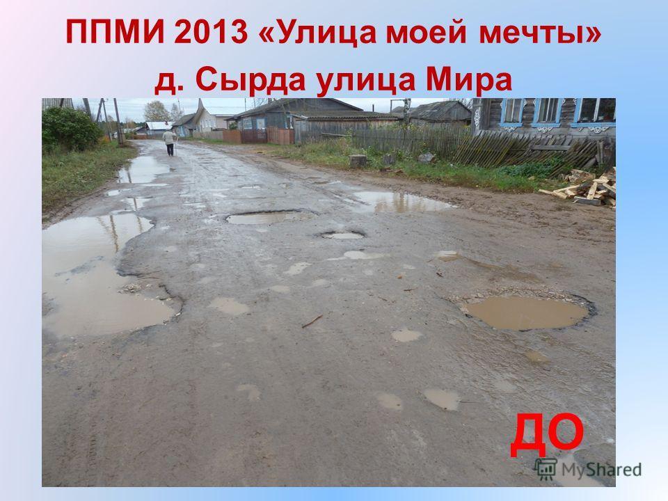 ППМИ 2013 «Улица моей мечты» д. Сырда улица Мира ДО