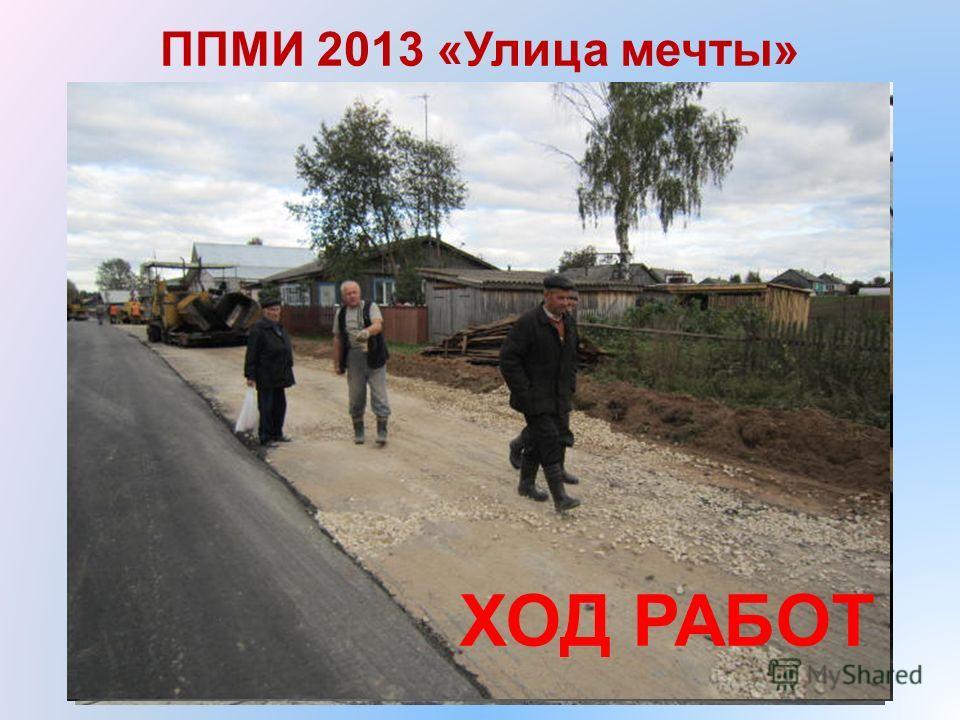 ППМИ 2013 «Улица мечты» ХОД РАБОТ