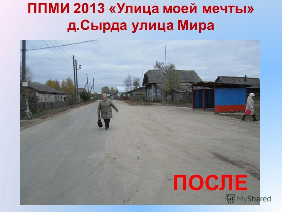 ППМИ 2013 «Улица моей мечты» д.Сырда улица Мира ПОСЛЕ