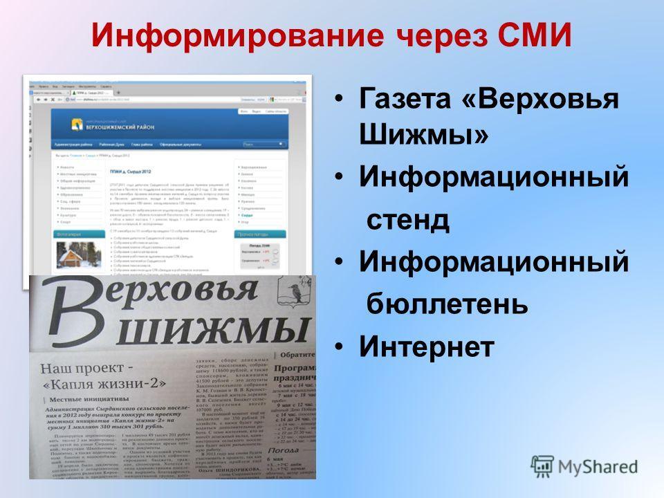 Информирование через СМИ Газета «Верховья Шижмы» Информационный стенд Информационный бюллетень Интернет