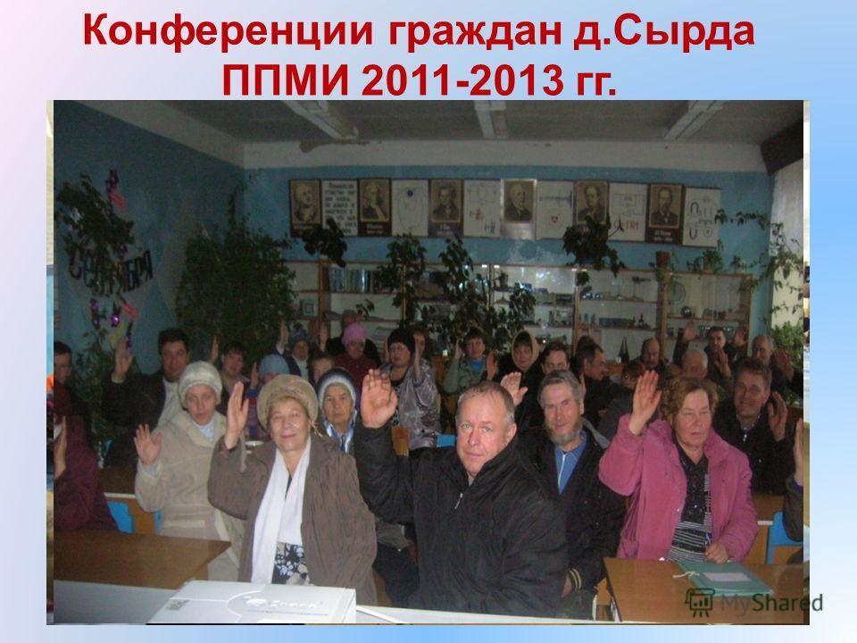 Конференции граждан д.Сырда ППМИ 2011-2013 гг.