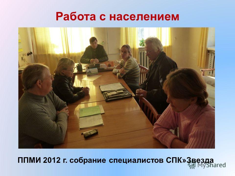 Работа с населением ППМИ 2012 г. собрание специалистов СПК»Звезда