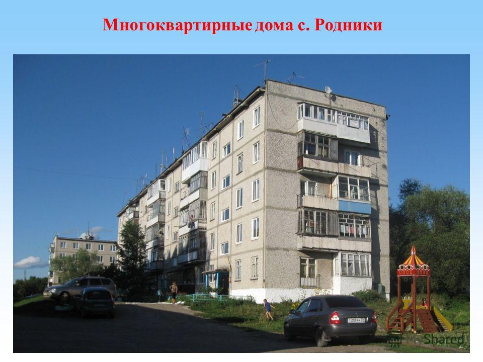 Многоквартирные дома с. Родники