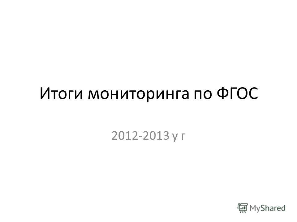 Итоги мониторинга по ФГОС 2012-2013 у г